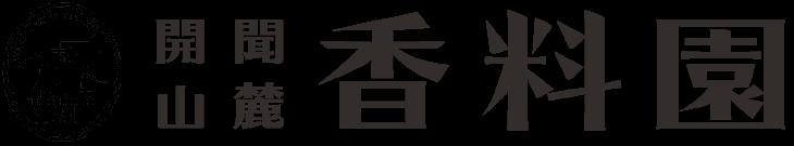 【 鹿児島 ハーブ農園 指宿 】開聞山麓香料園|精油(エッセンシャルオイル)やハーブティーの製造販売、蒸留見学会|約1万本の芳樟と数十種類のハーブ